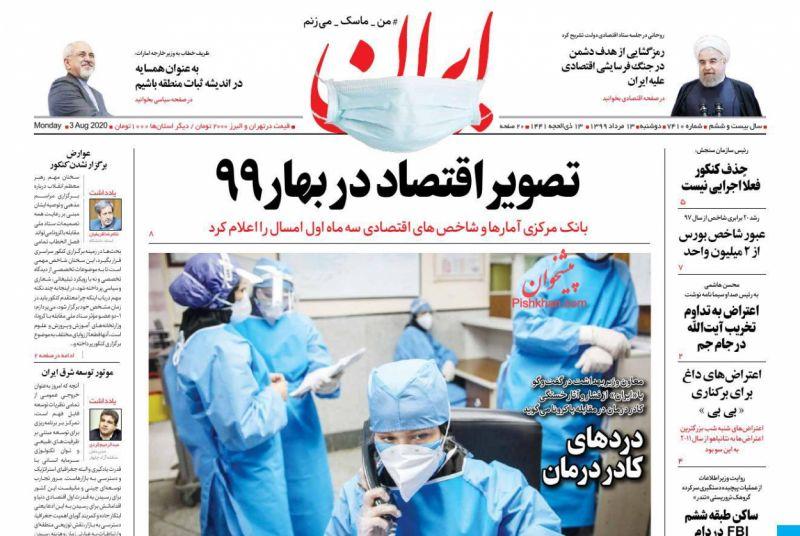 عناوین اخبار روزنامه ایران در روز دوشنبه ۱۳ مرداد