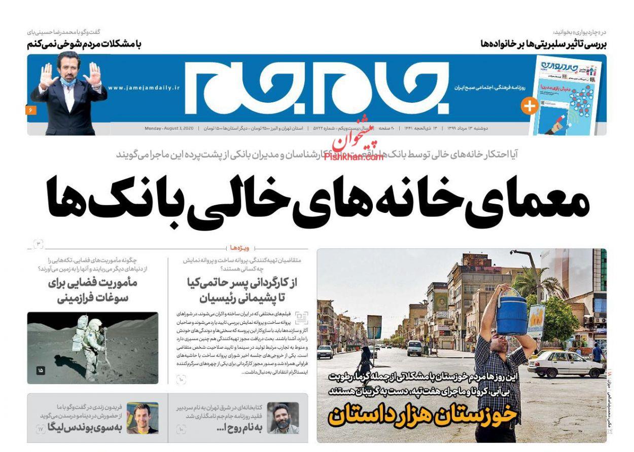 عناوین اخبار روزنامه جام جم در روز دوشنبه ۱۳ مرداد