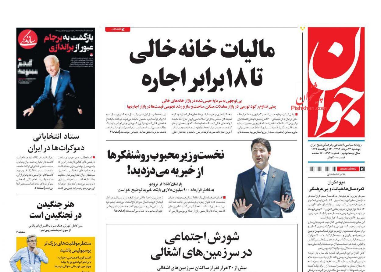 عناوین اخبار روزنامه جوان در روز دوشنبه ۱۳ مرداد