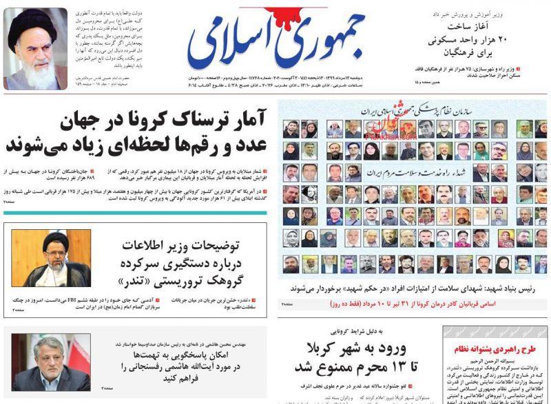 عناوین اخبار روزنامه جمهوری اسلامی در روز دوشنبه ۱۳ مرداد