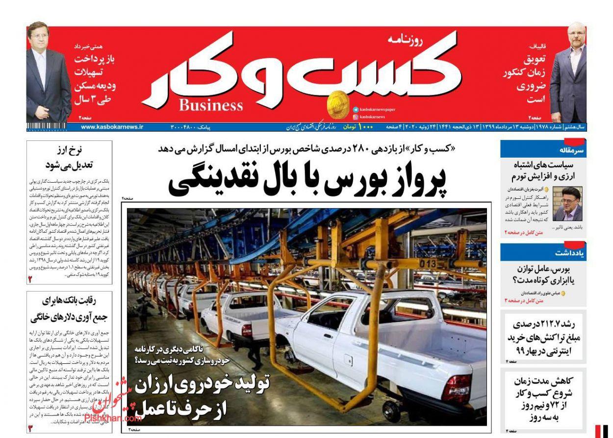 عناوین اخبار روزنامه کسب و کار در روز دوشنبه ۱۳ مرداد