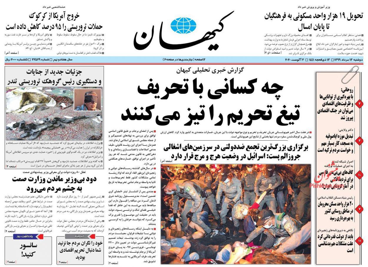 عناوین اخبار روزنامه کيهان در روز دوشنبه ۱۳ مرداد