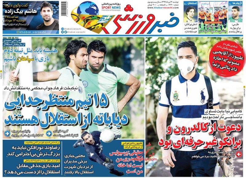 عناوین اخبار روزنامه خبر ورزشی در روز دوشنبه ۱۳ مرداد