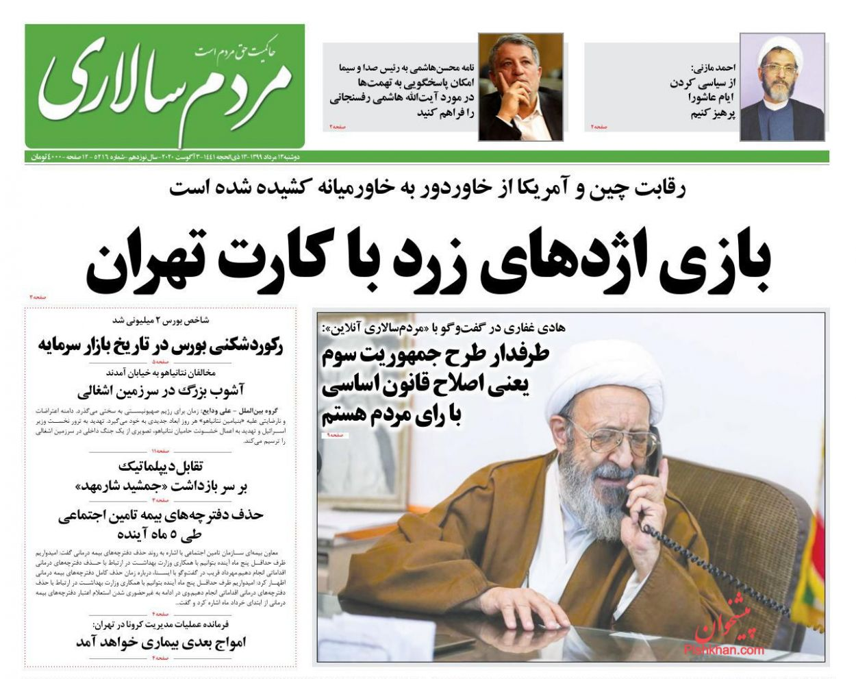 عناوین اخبار روزنامه مردم سالاری در روز دوشنبه ۱۳ مرداد