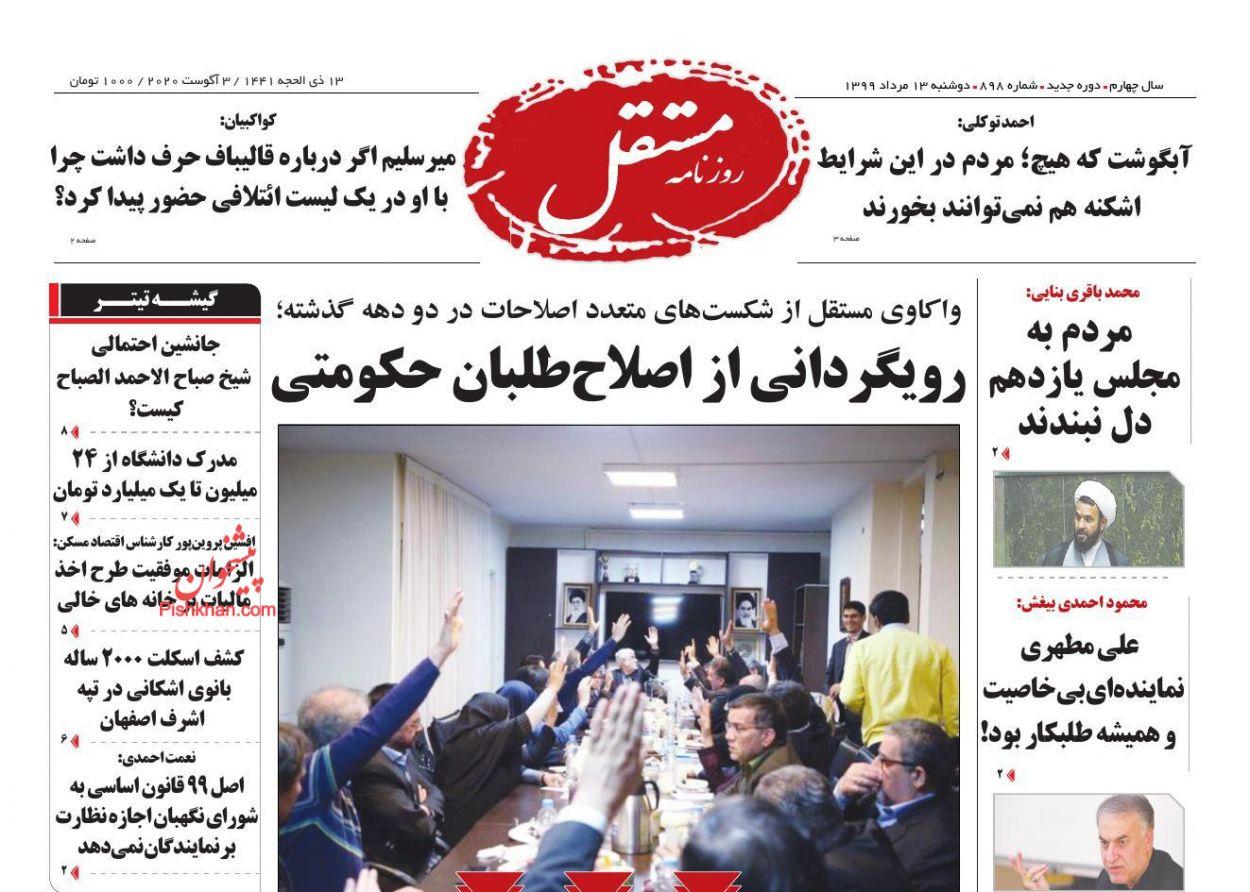 عناوین اخبار روزنامه مستقل در روز دوشنبه ۱۳ مرداد