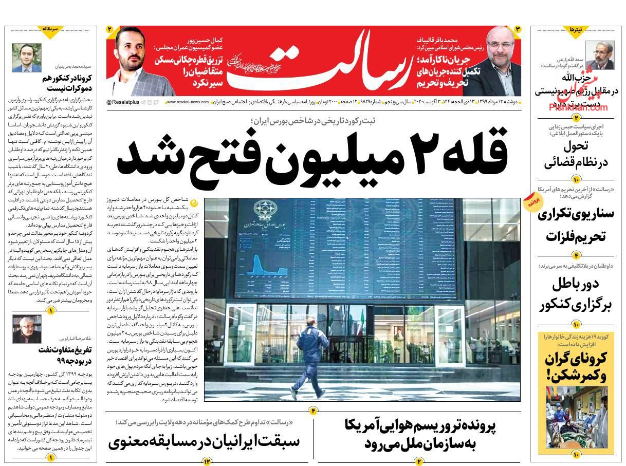 عناوین اخبار روزنامه رسالت در روز دوشنبه ۱۳ مرداد