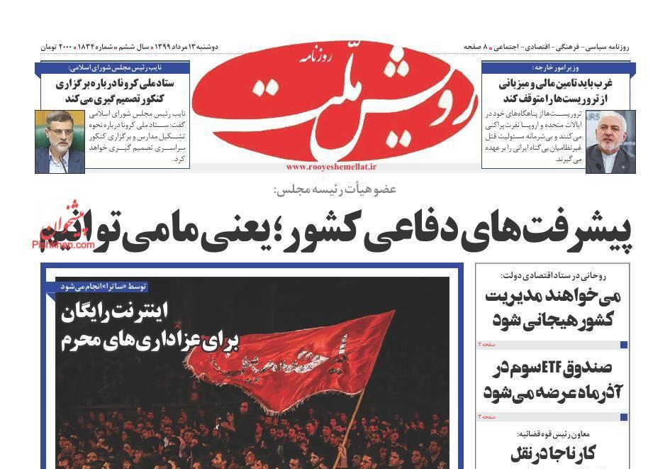 عناوین اخبار روزنامه رویش ملت در روز دوشنبه ۱۳ مرداد