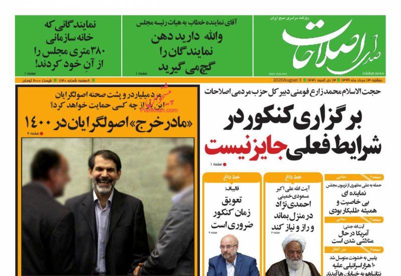عناوین اخبار روزنامه صدای اصلاحات در روز دوشنبه ۱۳ مرداد