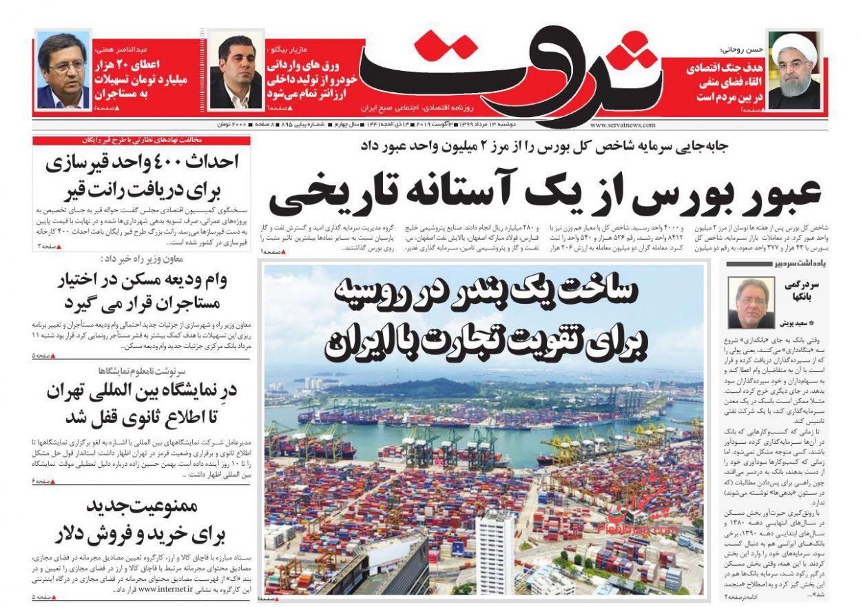 عناوین اخبار روزنامه ثروت در روز دوشنبه ۱۳ مرداد