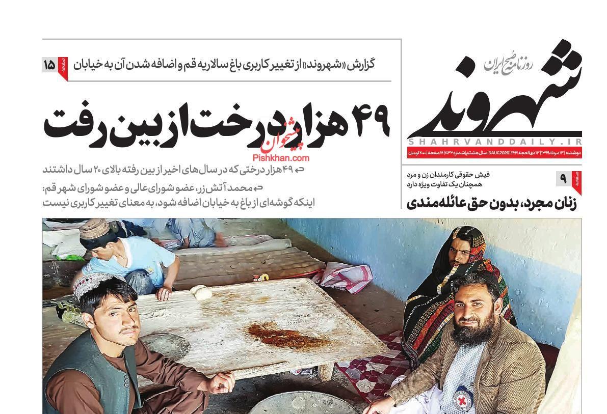 عناوین اخبار روزنامه شهروند در روز دوشنبه ۱۳ مرداد