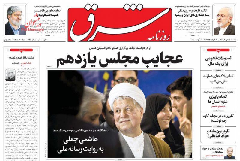 عناوین اخبار روزنامه شرق در روز دوشنبه ۱۳ مرداد