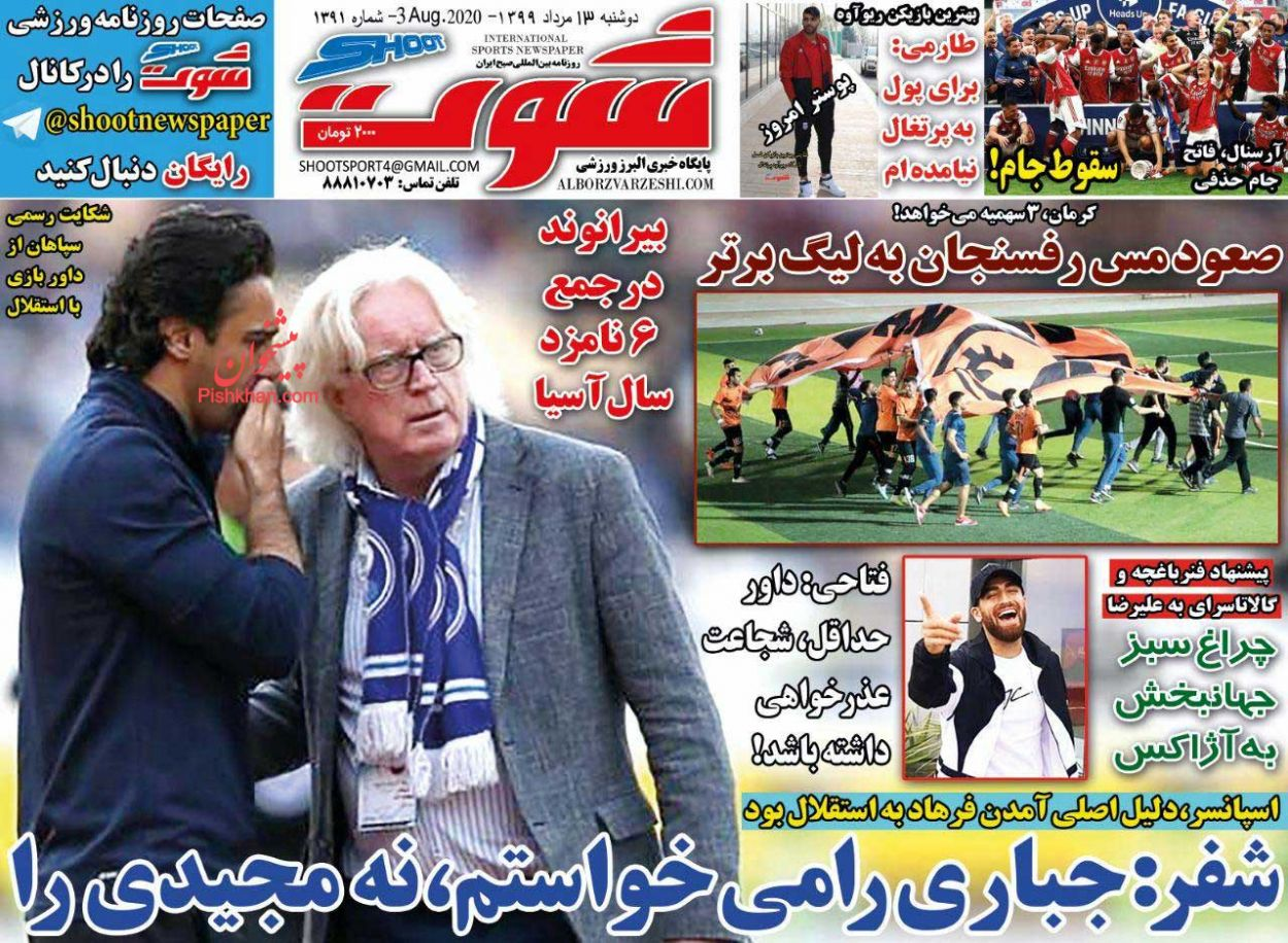 عناوین اخبار روزنامه شوت در روز دوشنبه ۱۳ مرداد