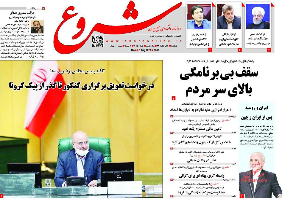 عناوین اخبار روزنامه شروع در روز دوشنبه ۱۳ مرداد
