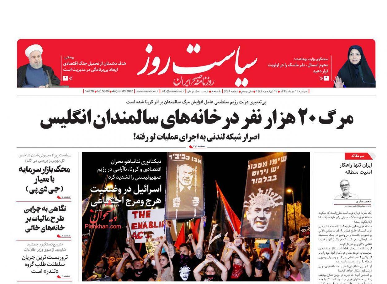 عناوین اخبار روزنامه سیاست روز در روز دوشنبه ۱۳ مرداد