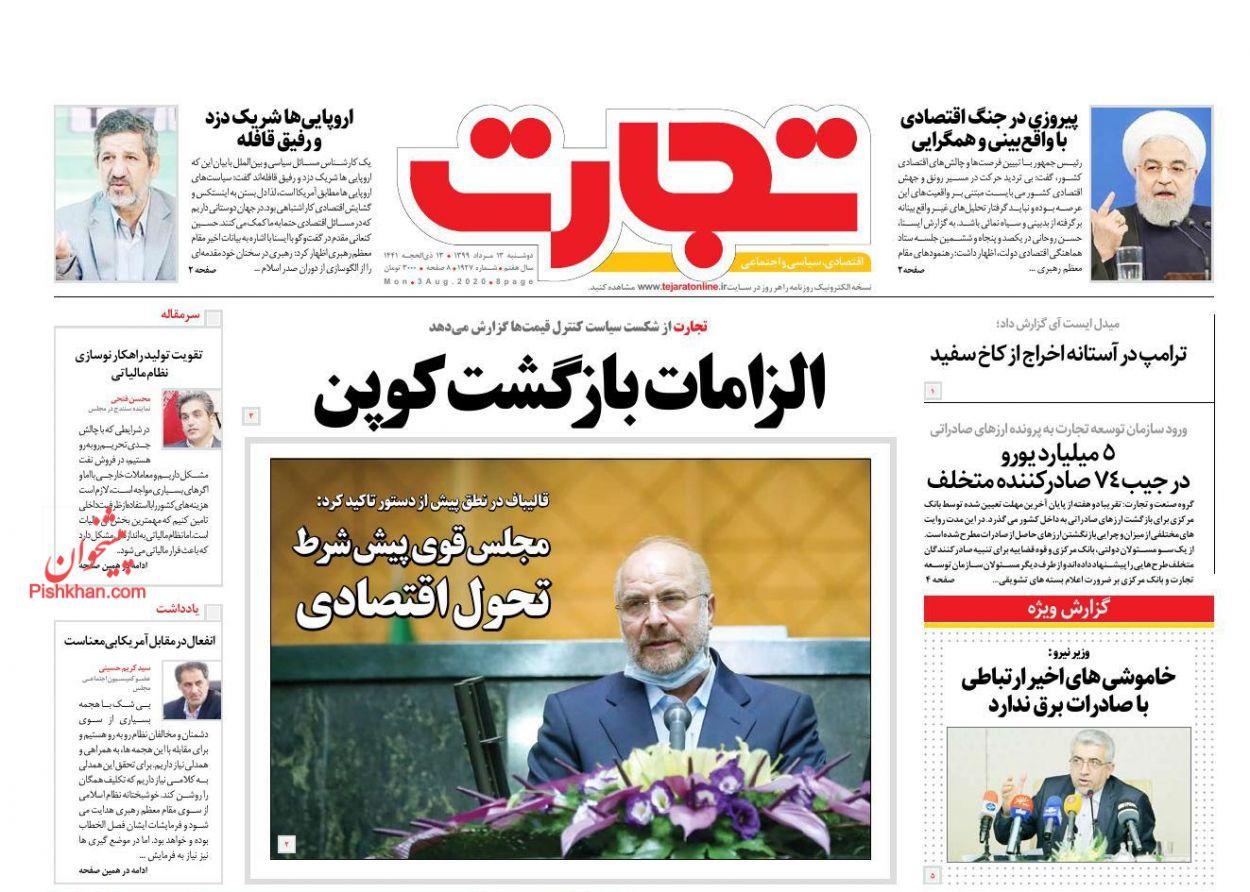 عناوین اخبار روزنامه تجارت در روز دوشنبه ۱۳ مرداد