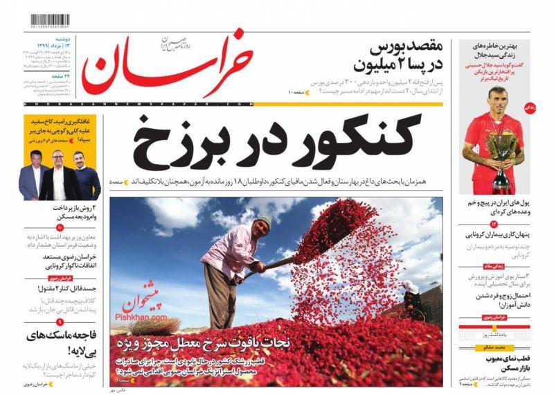 عناوین اخبار روزنامه خراسان در روز دوشنبه ۱۳ مرداد