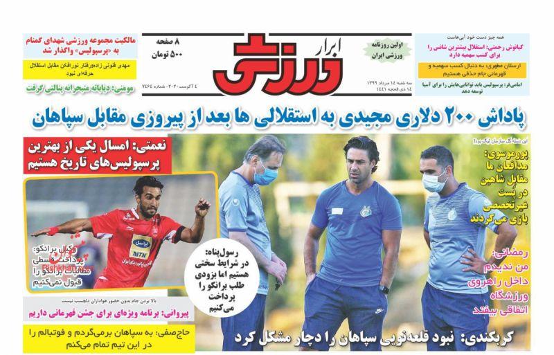 عناوین اخبار روزنامه ابرار ورزشى در روز سهشنبه ۱۴ مرداد