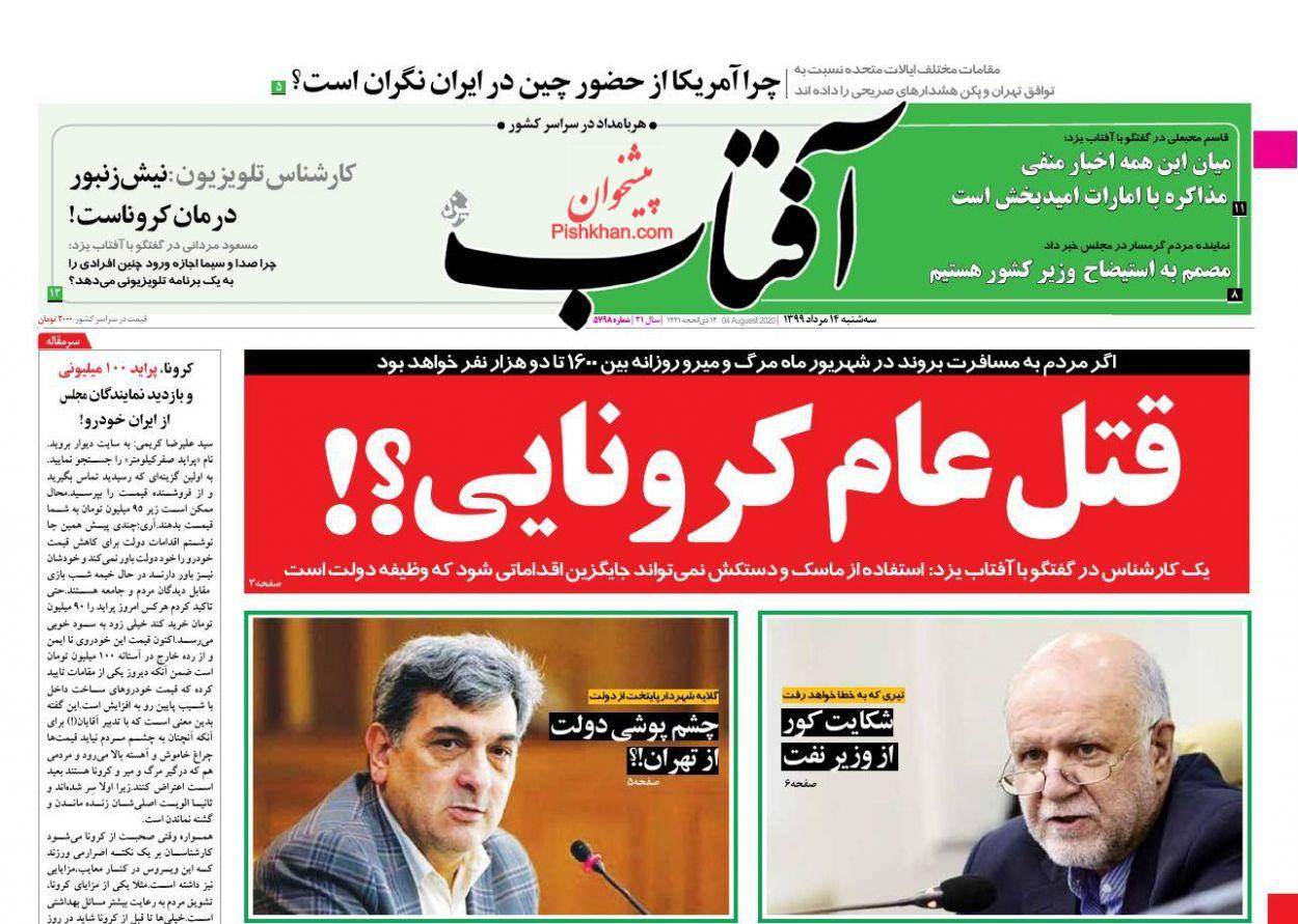 عناوین اخبار روزنامه آفتاب یزد در روز سهشنبه ۱۴ مرداد
