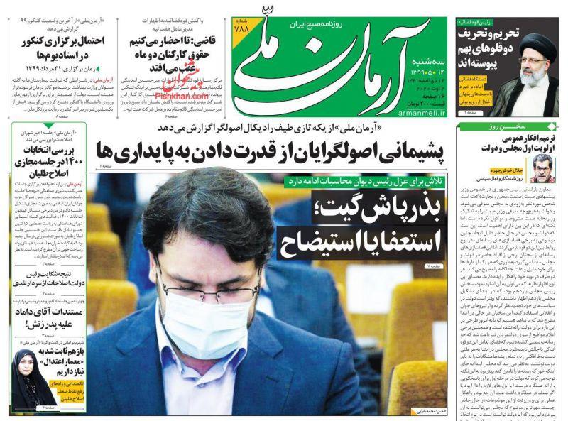عناوین اخبار روزنامه آرمان ملی در روز سهشنبه ۱۴ مرداد