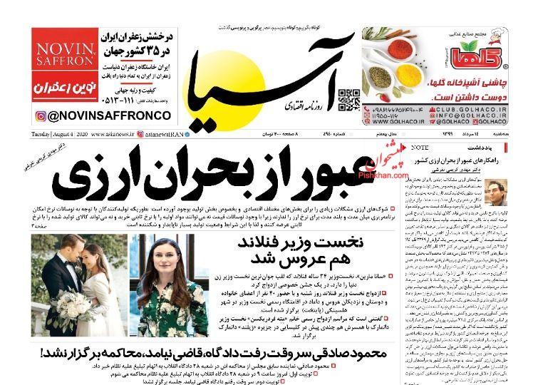 عناوین اخبار روزنامه آسیا در روز سهشنبه ۱۴ مرداد