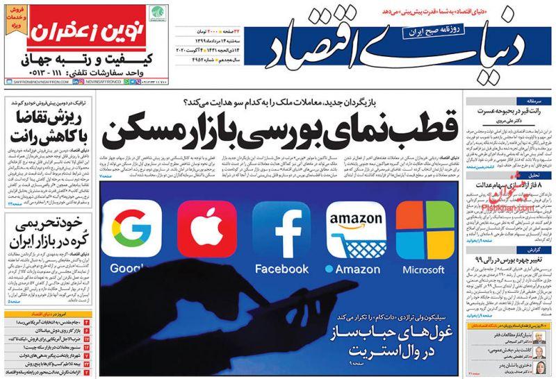 عناوین اخبار روزنامه دنیای اقتصاد در روز سهشنبه ۱۴ مرداد