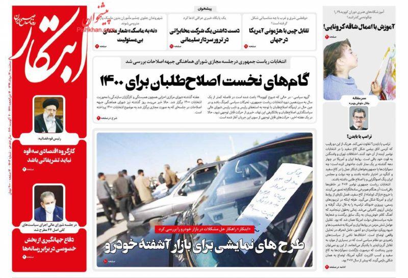 عناوین اخبار روزنامه ابتکار در روز سهشنبه ۱۴ مرداد