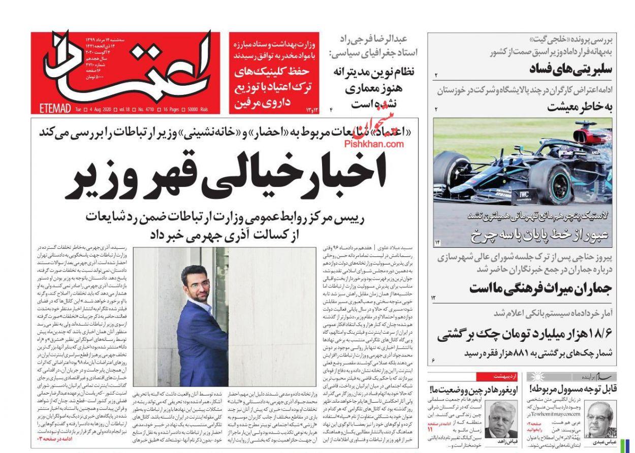 عناوین اخبار روزنامه اعتماد در روز سهشنبه ۱۴ مرداد