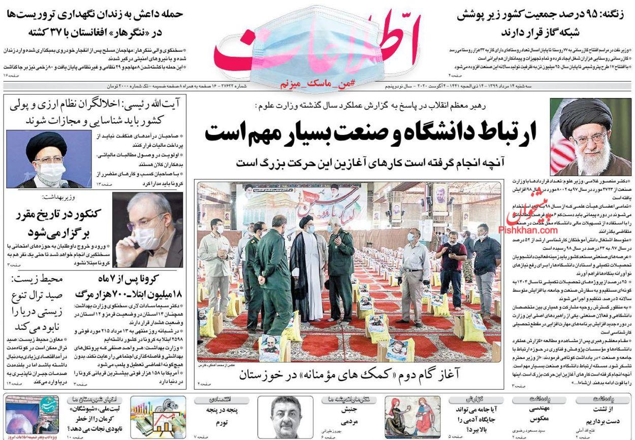 عناوین اخبار روزنامه اطلاعات در روز سهشنبه ۱۴ مرداد