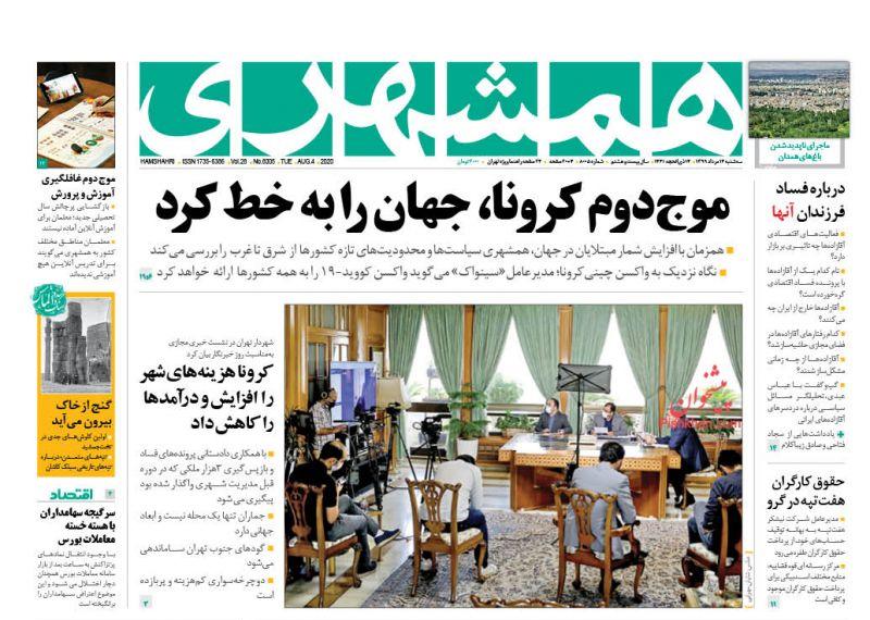 عناوین اخبار روزنامه همشهری در روز سهشنبه ۱۴ مرداد