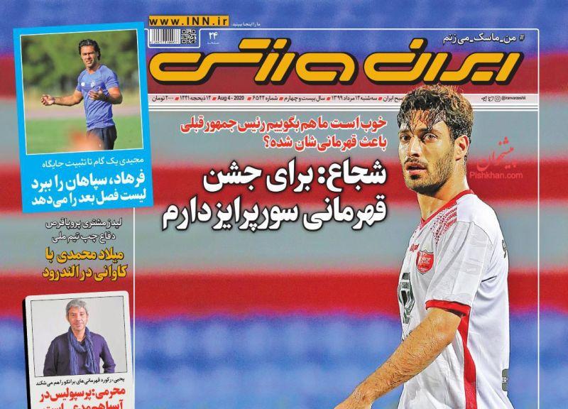 عناوین اخبار روزنامه ایران ورزشی در روز سهشنبه ۱۴ مرداد