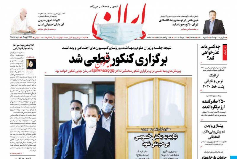 عناوین اخبار روزنامه ایران در روز سهشنبه ۱۴ مرداد