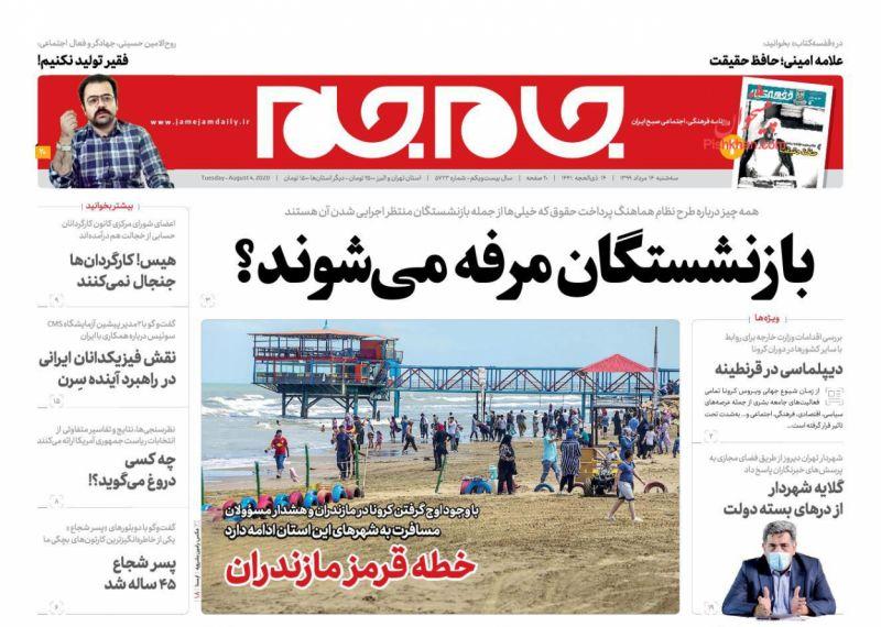 عناوین اخبار روزنامه جام جم در روز سهشنبه ۱۴ مرداد