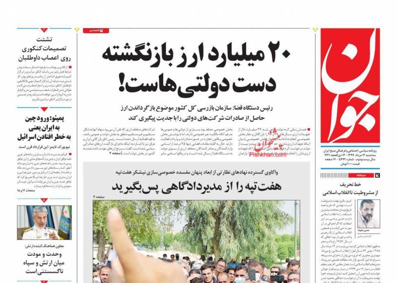 عناوین اخبار روزنامه جوان در روز سهشنبه ۱۴ مرداد