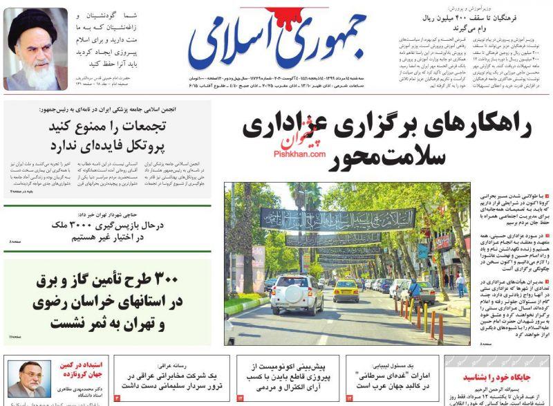 عناوین اخبار روزنامه جمهوری اسلامی در روز سهشنبه ۱۴ مرداد
