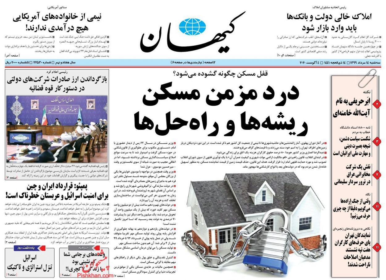 عناوین اخبار روزنامه کيهان در روز سهشنبه ۱۴ مرداد
