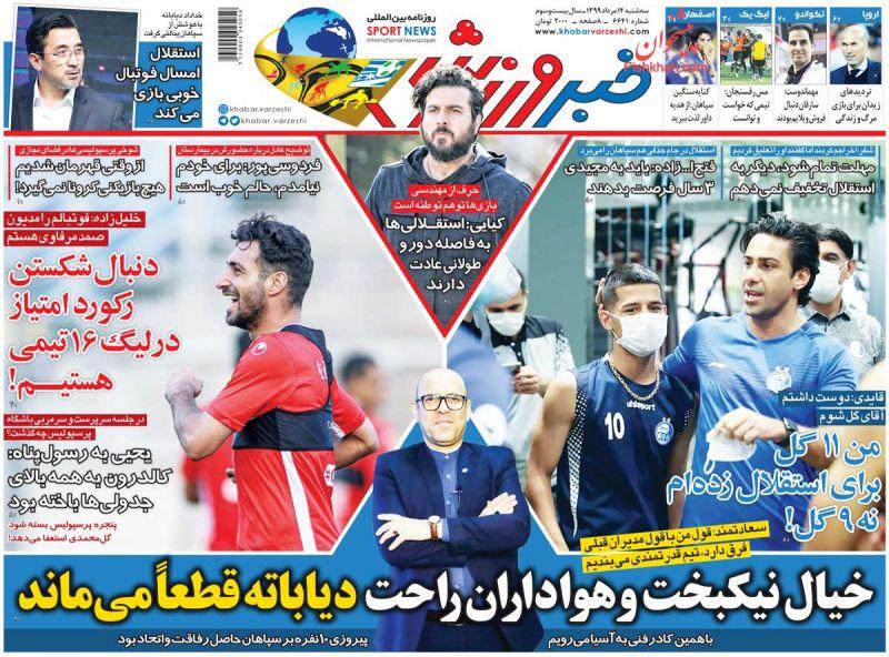عناوین اخبار روزنامه خبر ورزشی در روز سهشنبه ۱۴ مرداد