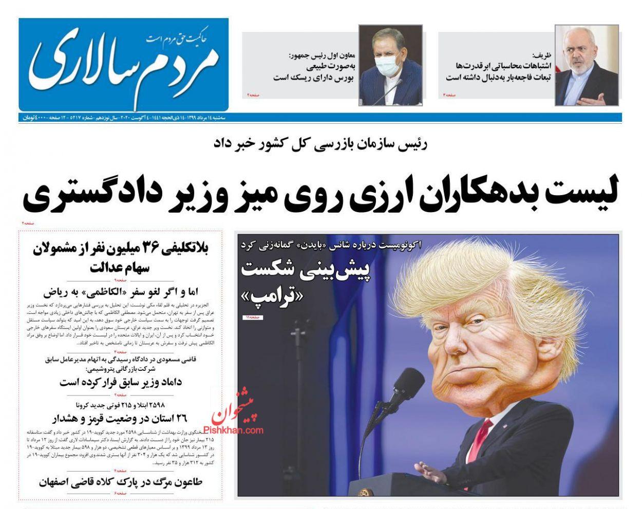 عناوین اخبار روزنامه مردم سالاری در روز سهشنبه ۱۴ مرداد