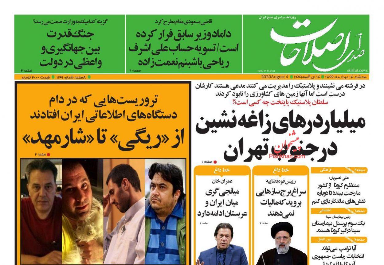 عناوین اخبار روزنامه صدای اصلاحات در روز سهشنبه ۱۴ مرداد