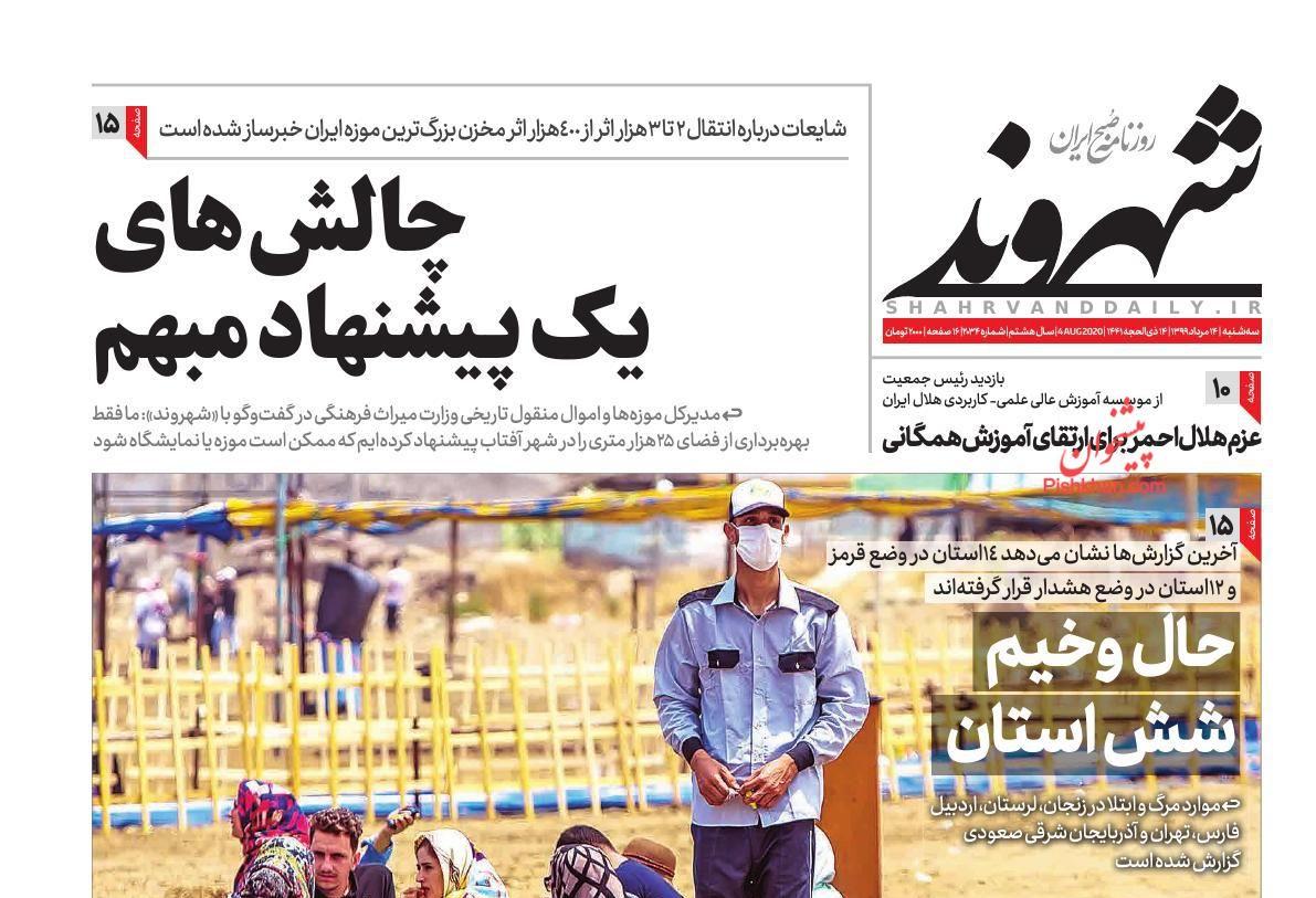 عناوین اخبار روزنامه شهروند در روز سهشنبه ۱۴ مرداد