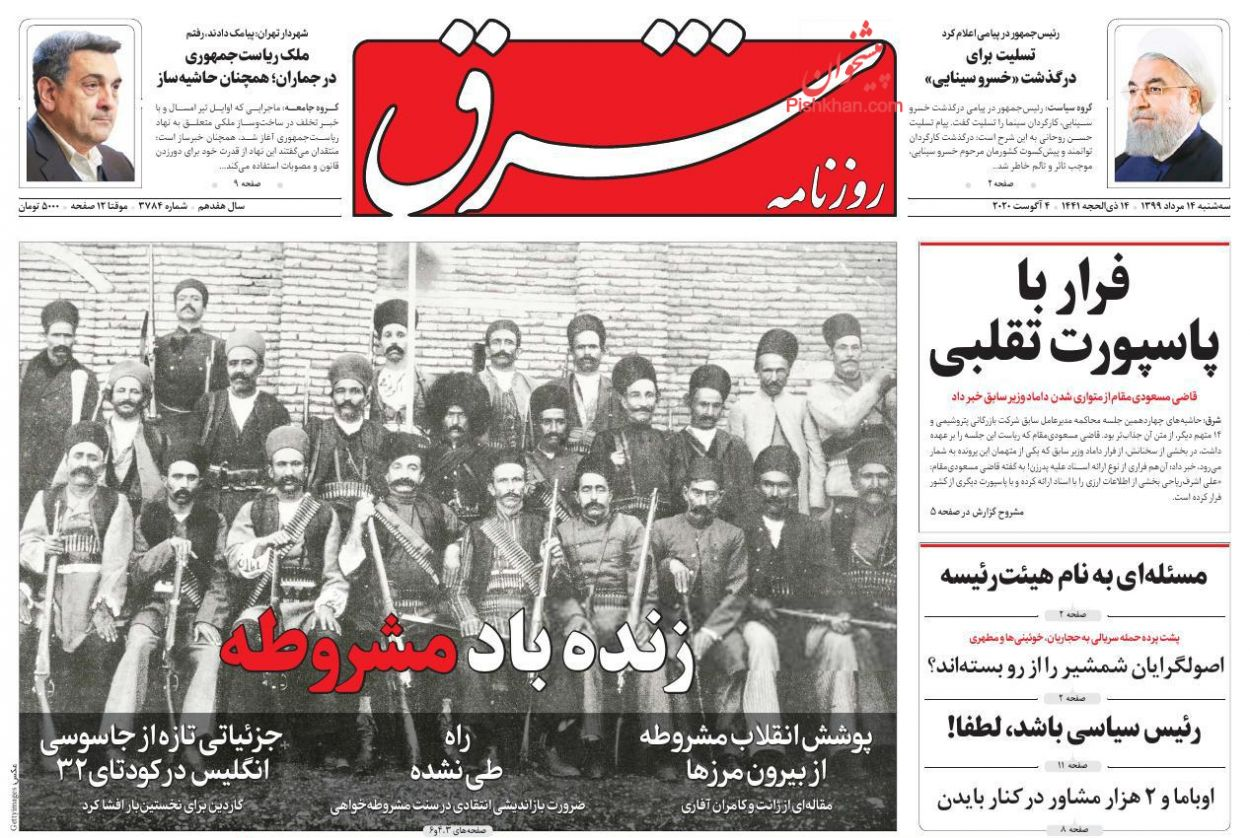 عناوین اخبار روزنامه شرق در روز سهشنبه ۱۴ مرداد