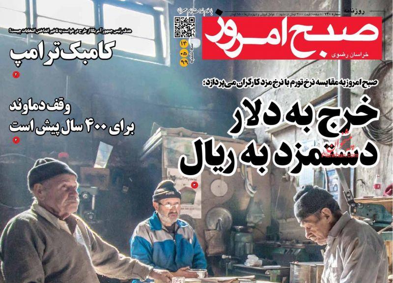 عناوین اخبار روزنامه صبح امروز در روز سهشنبه ۱۴ مرداد