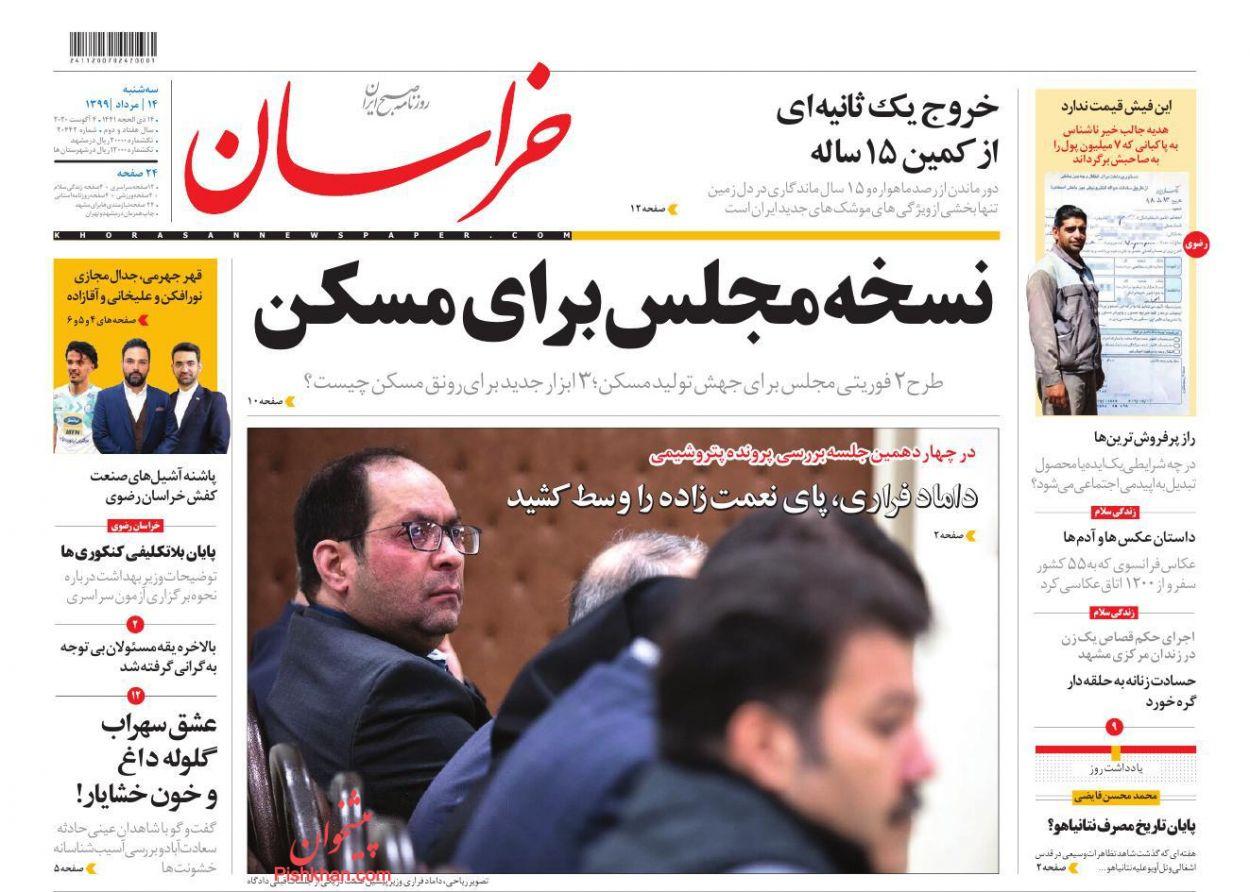 عناوین اخبار روزنامه خراسان در روز سهشنبه ۱۴ مرداد