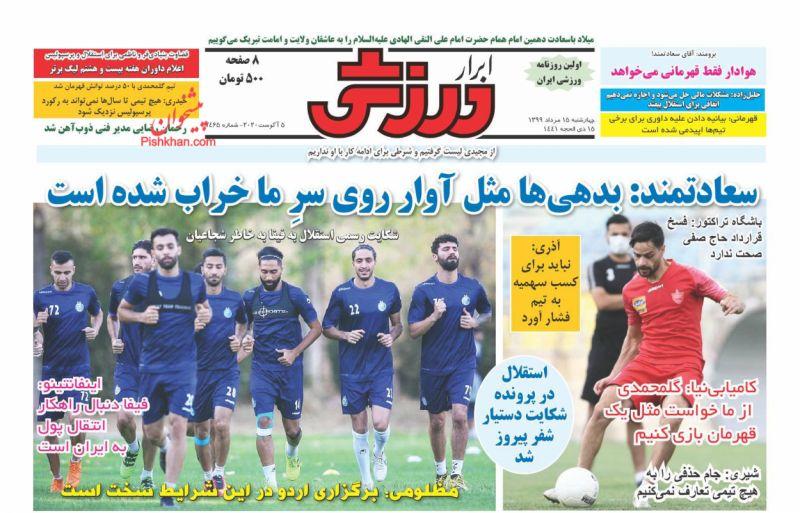 عناوین اخبار روزنامه ابرار ورزشى در روز چهارشنبه ۱۵ مرداد