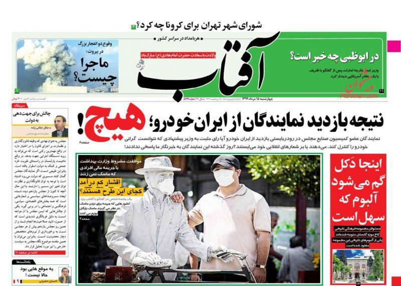 عناوین اخبار روزنامه آفتاب یزد در روز چهارشنبه ۱۵ مرداد