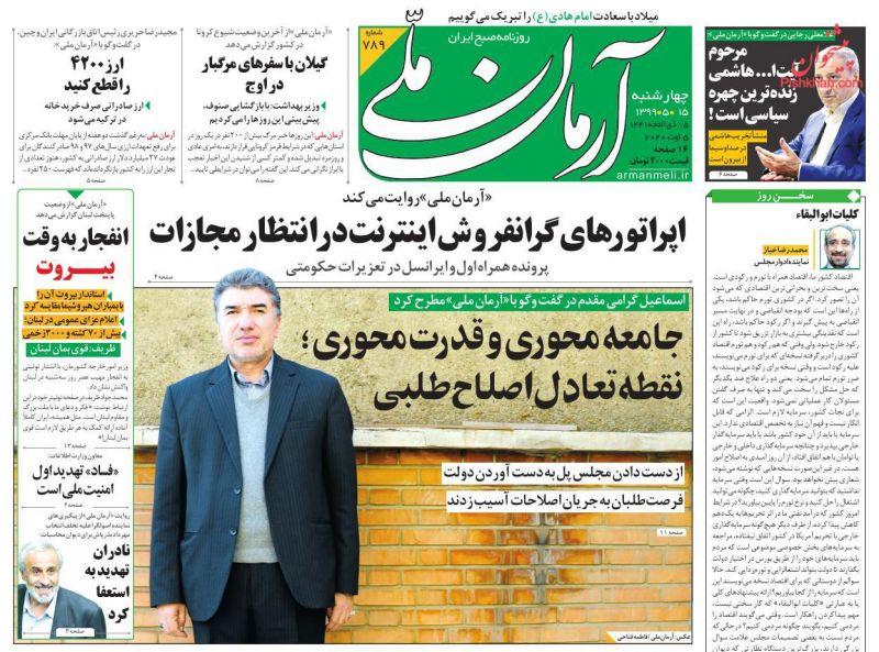 عناوین اخبار روزنامه آرمان ملی در روز چهارشنبه ۱۵ مرداد