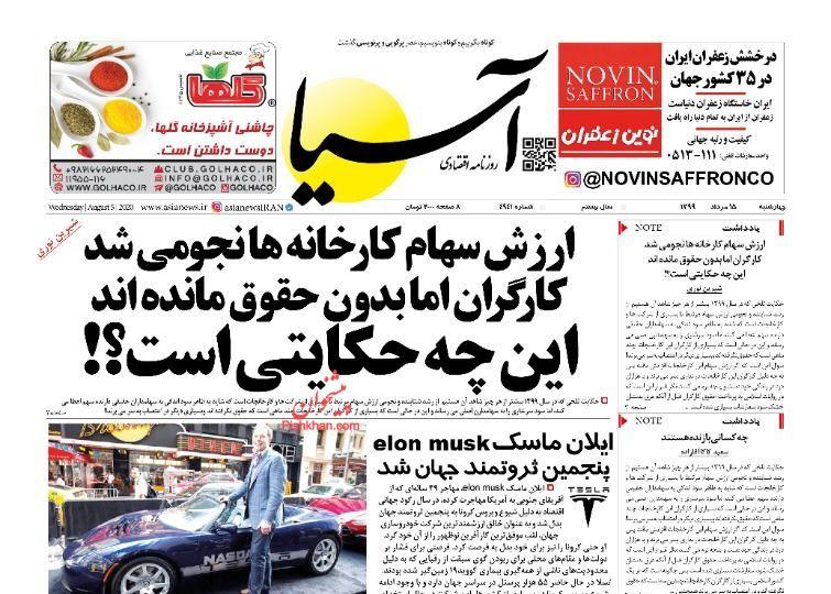 عناوین اخبار روزنامه آسیا در روز چهارشنبه ۱۵ مرداد