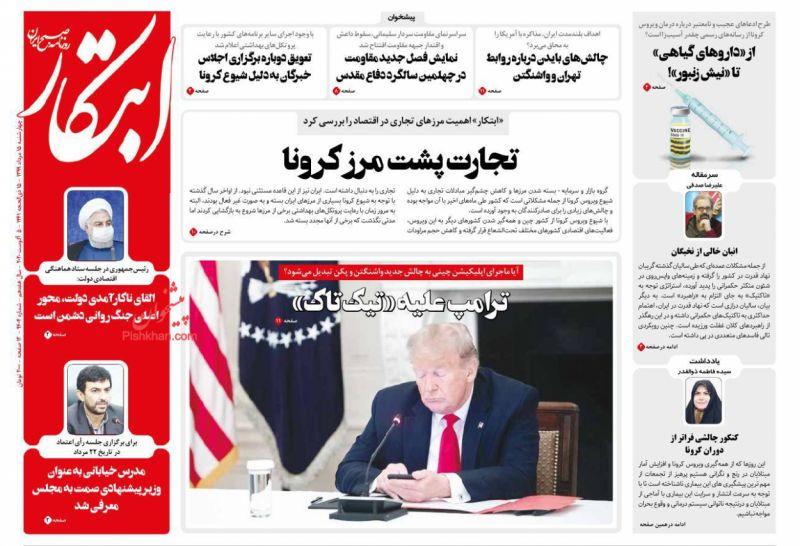 عناوین اخبار روزنامه ابتکار در روز چهارشنبه ۱۵ مرداد