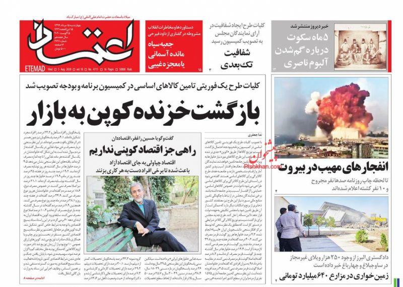 عناوین اخبار روزنامه اعتماد در روز چهارشنبه ۱۵ مرداد