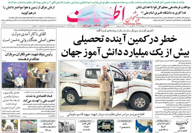 عناوین اخبار روزنامه اطلاعات در روز چهارشنبه ۱۵ مرداد