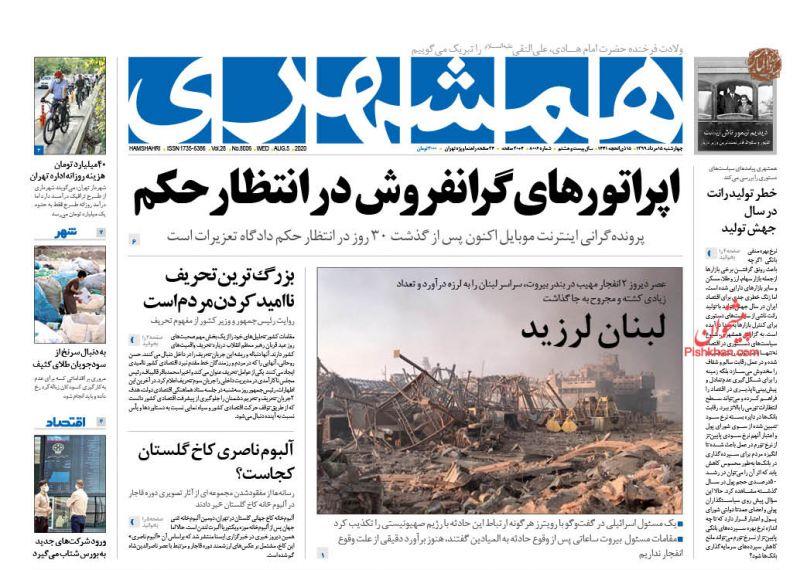 عناوین اخبار روزنامه همشهری در روز چهارشنبه ۱۵ مرداد